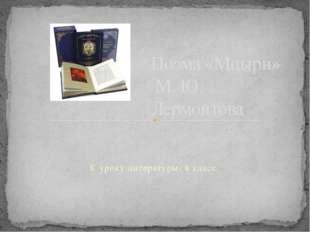К уроку литературы. 8 класс. Поэма «Мцыри» М. Ю. Лермонтова