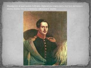 Именно его и пригласила бабушка Лермонтова нарисовать портрет любимого внука,