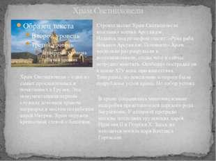 Храм Светицховели Строительство Храм Светицховели возглавил зодчий Арсукидзе.