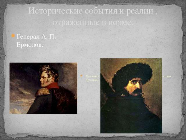 Исторические события и реалии , отраженные в поэме. Генерал А. П. Ермолов. Ху...