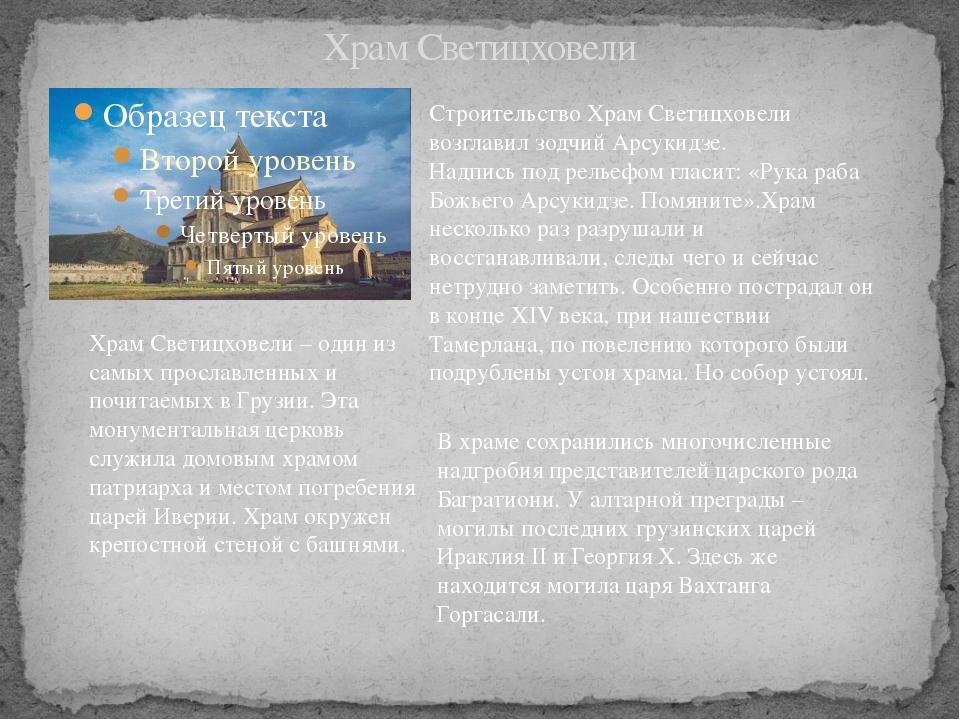 Храм Светицховели Строительство Храм Светицховели возглавил зодчий Арсукидзе....