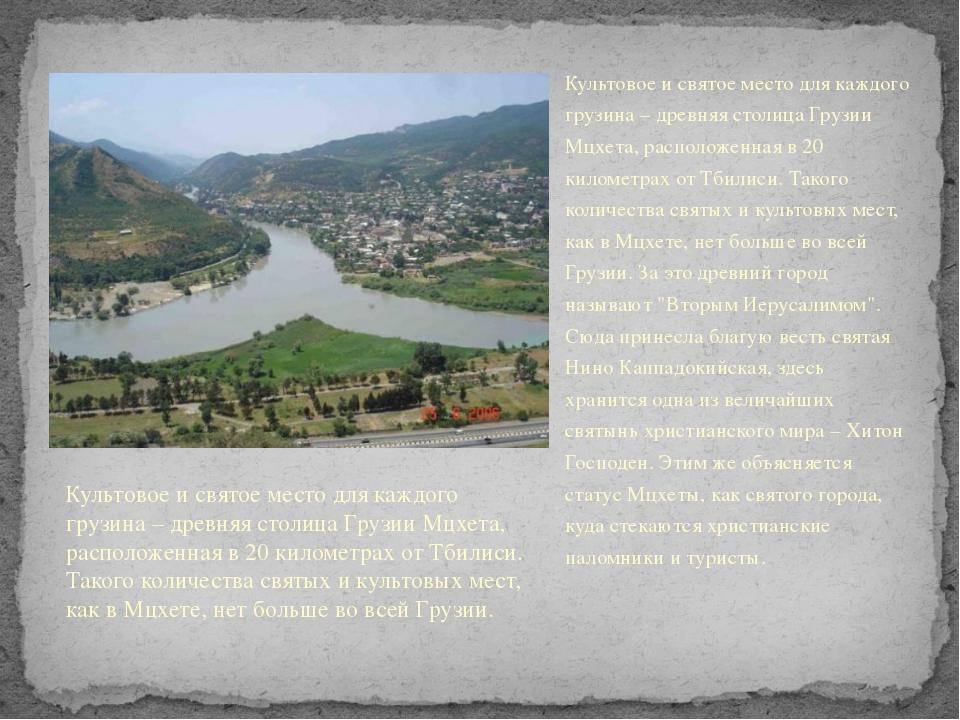 Культовое и святое место для каждого грузина – древняя столица Грузии Мцхета,...