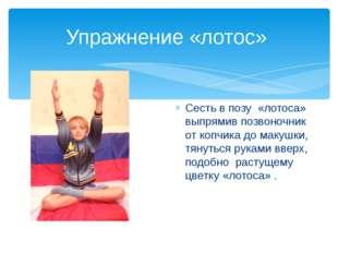 Упражнение «лотос» Сесть в позу «лотоса» выпрямив позвоночник от копчика до м