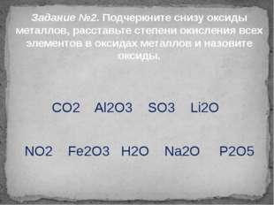 Задание №2. Подчеркните снизу оксиды металлов, расставьте степени окисления в