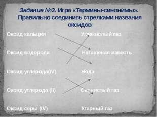 Оксид кальция Углекислый газ  Оксид водорода Негашеная известь  Оксид углер