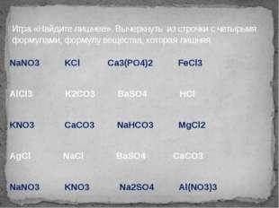 NaNO3 KCl Ca3(PO4)2 FeCl3  AlCl3 K2CO3 BaSO4 НСl KNO3 CaCO3 NaHCO3 MgCl2  A