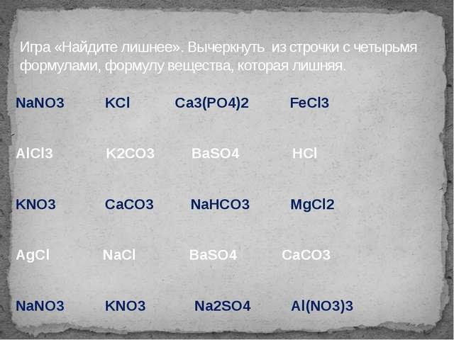 NaNO3 KCl Ca3(PO4)2 FeCl3  AlCl3 K2CO3 BaSO4 НСl KNO3 CaCO3 NaHCO3 MgCl2  A...