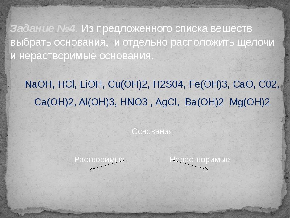 NaOH, НСl, LiOH, Cu(OH)2, H2S04, Fe(OH)3, CaO, C02, Ca(OH)2, Al(OH)3, HNO3 ,...