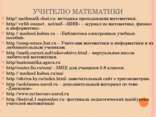 УЧИТЕЛЮ МАТЕМАТИКИ http// methmath chat.ru- методика преподавания математики.