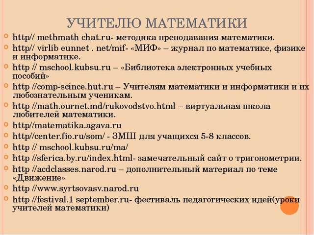 УЧИТЕЛЮ МАТЕМАТИКИ http// methmath chat.ru- методика преподавания математики....