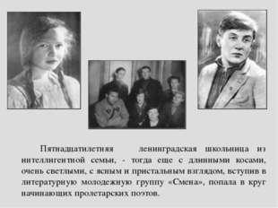 Пятнадцатилетняя ленинградская школьница из интеллигентной семьи, - тогда еще