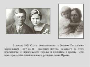 В начале 1926 Ольга познакомилась с Борисом Петровичем Корниловым (1907-1938