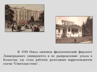 В 1930 Ольга окончила филологический факультет Ленинградского университета и