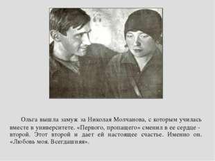 Ольга вышла замуж за Николая Молчанова, с которым училась вместе в университ