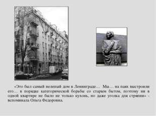 «Это был самый нелепый дом в Ленинграде… Мы… на паях выстроили его… в порядк
