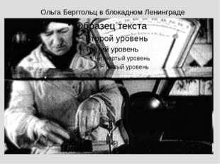 Ольга Берггольц в блокадном Ленинграде