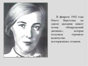 В феврале 1942 года Ольга Берггольц на одном дыхании пишет поэму «Февральский