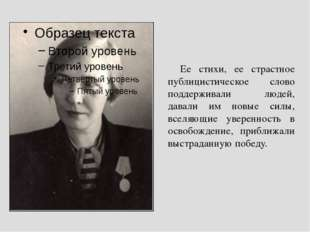 Ее стихи, ее страстное публицистическое слово поддерживали людей, давали им н
