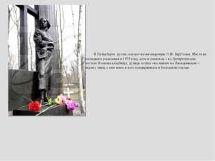В Петербурге до сих пор нет музея-квартиры О.Ф. Берггольц. Место ее последне