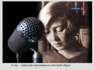 Она навсегда останется символом борющегося Ленинграда. А мы - навсегда запомн