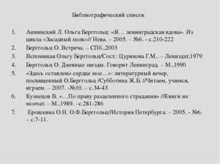 Библиографический список Аннинский Л. Ольга Берггольц: «Я… ленинградская вдов