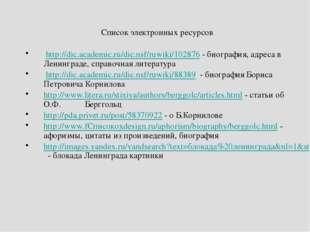 Список электронных ресурсов http://dic.academic.ru/dic.nsf/ruwiki/102876 - би