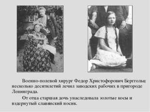 Военно-полевой хирург Федор Христофорович Берггольц несколько десятилетий леч