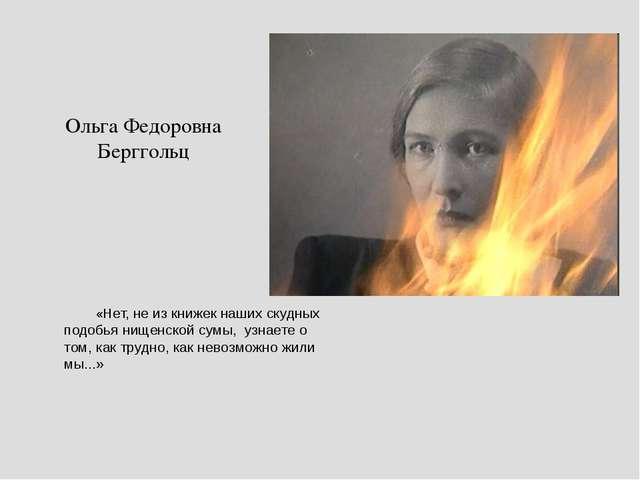 Ольга Федоровна Берггольц «Нет, не из книжек наших скудных подобья нищенской...