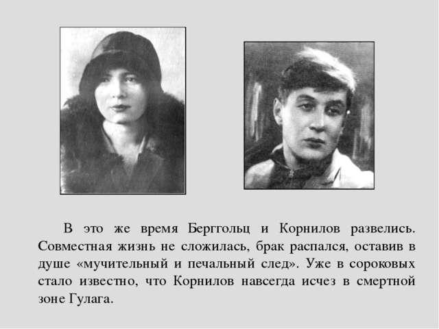 В это же время Берггольц и Корнилов развелись. Совместная жизнь не сложилась,...