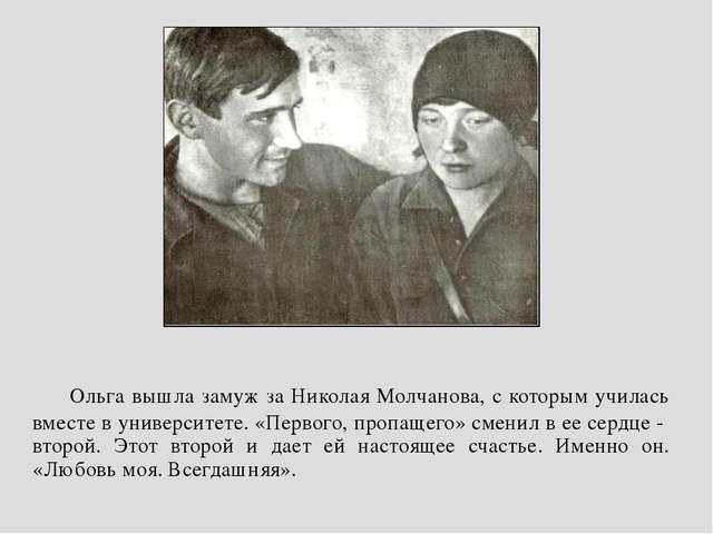 Ольга вышла замуж за Николая Молчанова, с которым училась вместе в университ...