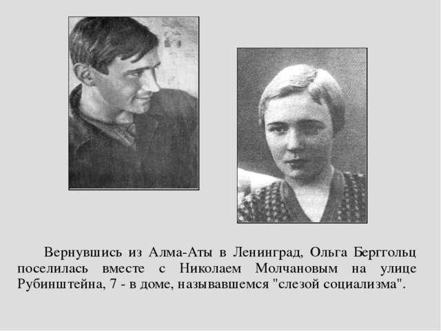 Вернувшись из Алма-Аты в Ленинград, Ольга Берггольц поселилась вместе с Никол...