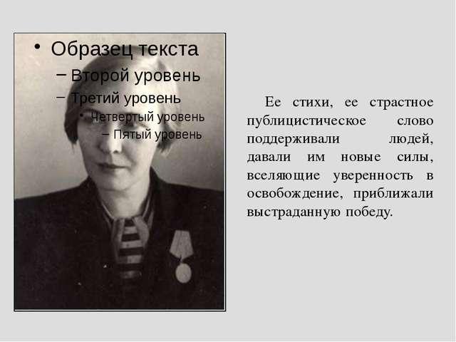 Ее стихи, ее страстное публицистическое слово поддерживали людей, давали им н...