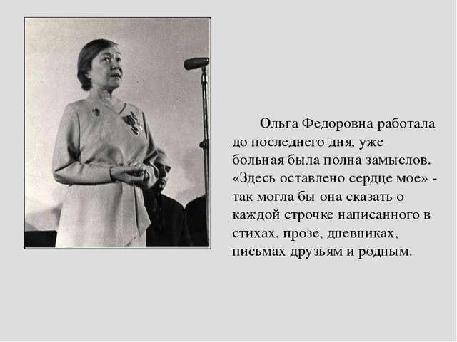 Ольга Федоровна работала до последнего дня, уже больная была полна замыслов....