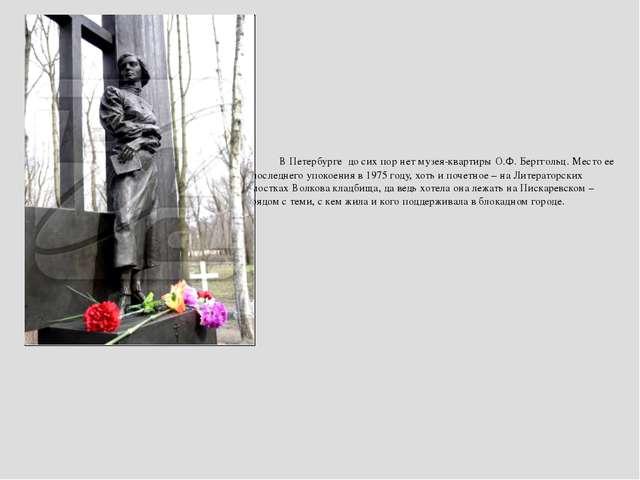 В Петербурге до сих пор нет музея-квартиры О.Ф. Берггольц. Место ее последне...