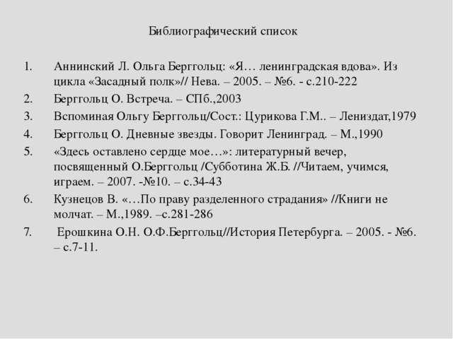 Библиографический список Аннинский Л. Ольга Берггольц: «Я… ленинградская вдов...