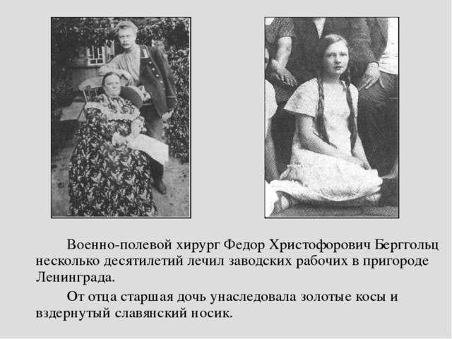 Военно-полевой хирург Федор Христофорович Берггольц несколько десятилетий леч...