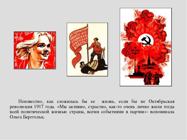 Неизвестно, как сложилась бы ее жизнь, если бы не Октябрьская революция 1917...