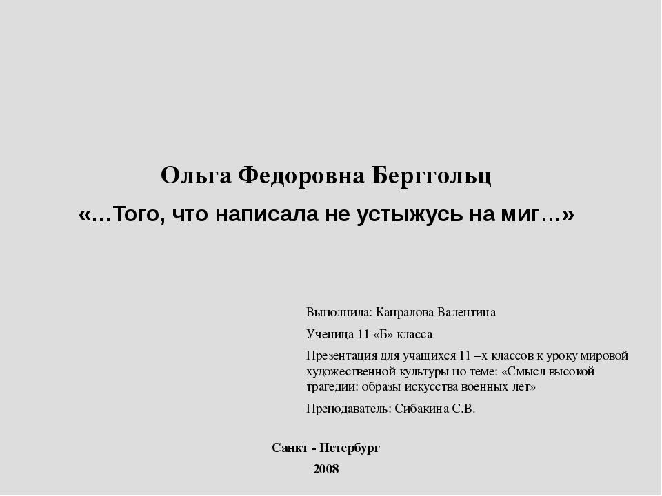 Выполнила: Капралова Валентина Ученица 11 «Б» класса Презентация для учащихся...