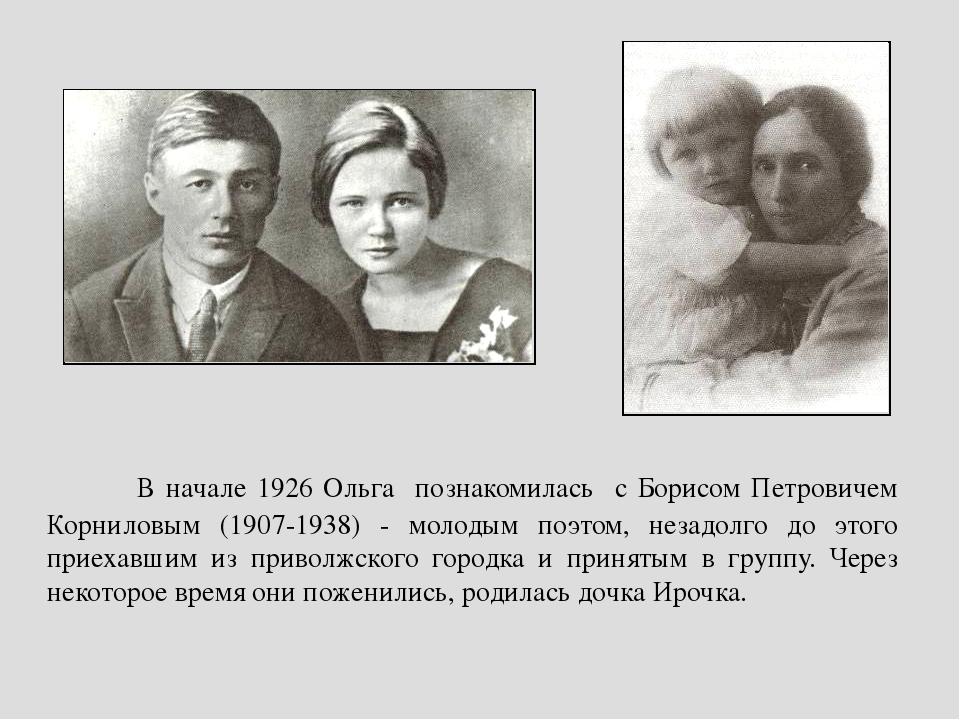 В начале 1926 Ольга познакомилась с Борисом Петровичем Корниловым (1907-1938...