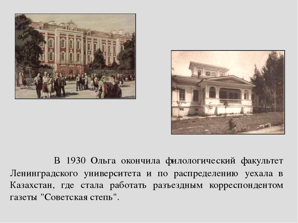 В 1930 Ольга окончила филологический факультет Ленинградского университета и...