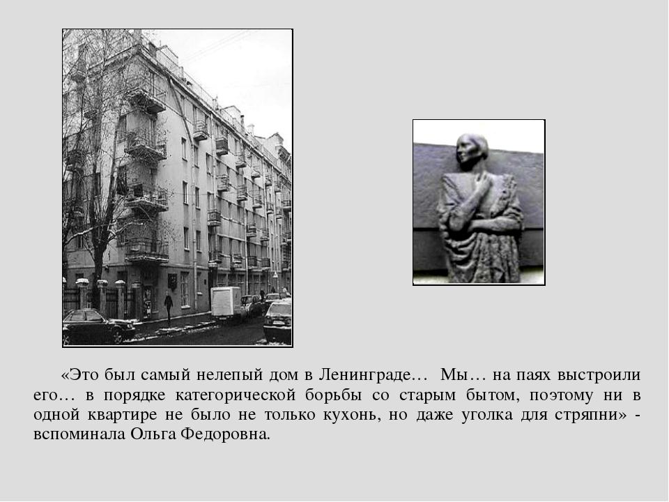 «Это был самый нелепый дом в Ленинграде… Мы… на паях выстроили его… в порядк...
