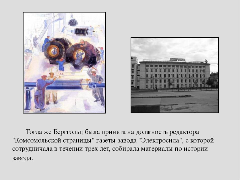 """Тогда же Берггольц была принята на должность редактора """"Комсомольской страни..."""