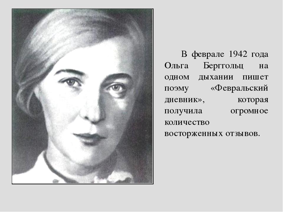 В феврале 1942 года Ольга Берггольц на одном дыхании пишет поэму «Февральский...