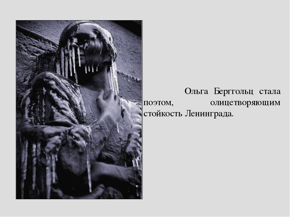 Ольга Берггольц стала поэтом, олицетворяющим стойкость Ленинграда.