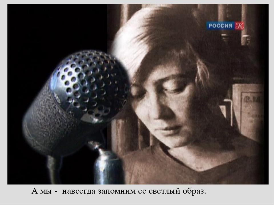 Она навсегда останется символом борющегося Ленинграда. А мы - навсегда запомн...