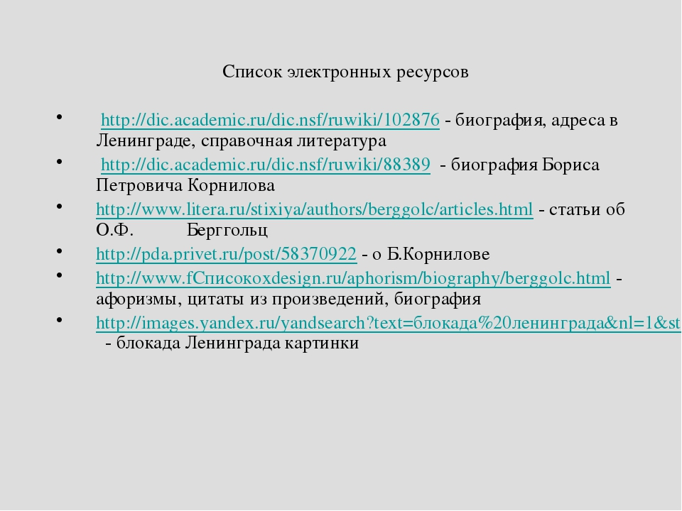 Список электронных ресурсов http://dic.academic.ru/dic.nsf/ruwiki/102876 - би...