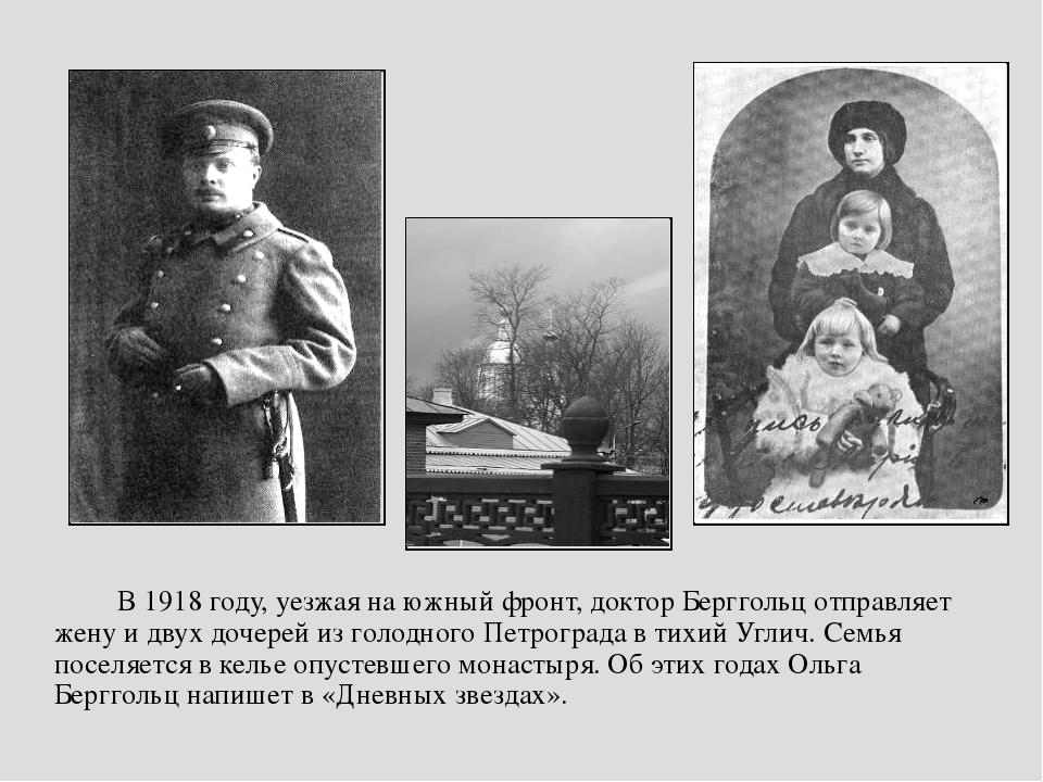 В 1918 году, уезжая на южный фронт, доктор Берггольц отправляет жену и двух д...