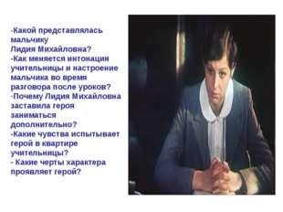-Какой представлялась мальчику Лидия Михайловна? -Как меняется интонация учит