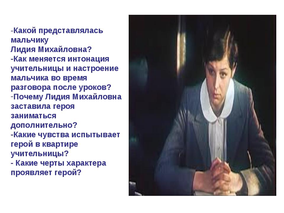 -Какой представлялась мальчику Лидия Михайловна? -Как меняется интонация учит...