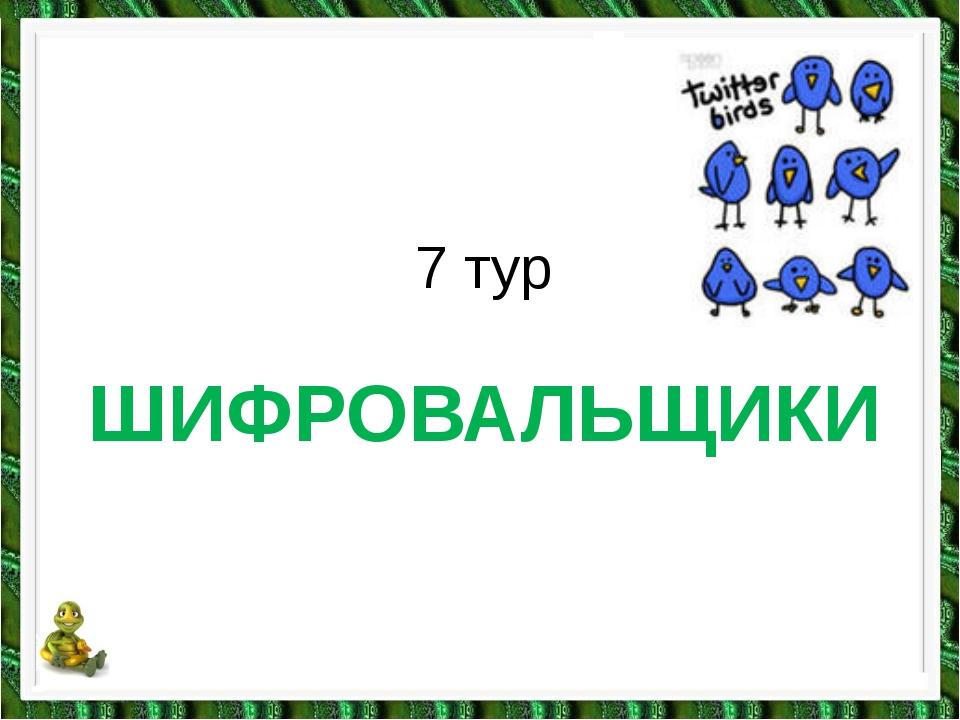 ШИФРОВАЛЬЩИКИ 7 тур